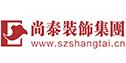 深圳市尚泰裝飾設計工程有限公司